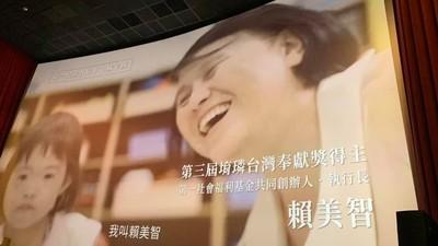 為何臺灣奉獻獎頒給賴美智? 不畏被笑傻、嫌會感染 她守護心智障礙者40年
