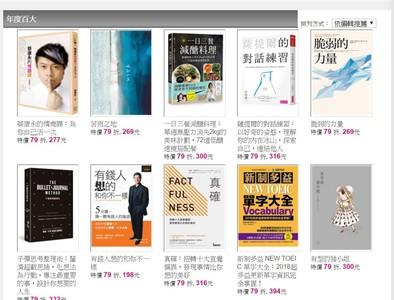 讀冊生活年度百大暢銷書 讀者偏好品質保證