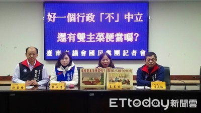 國民黨團質疑市長黃偉哲行政不中立