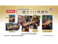 官方釋出《三國志 14》中文版首波特典 搭農曆年熱潮加推實體紅包袋