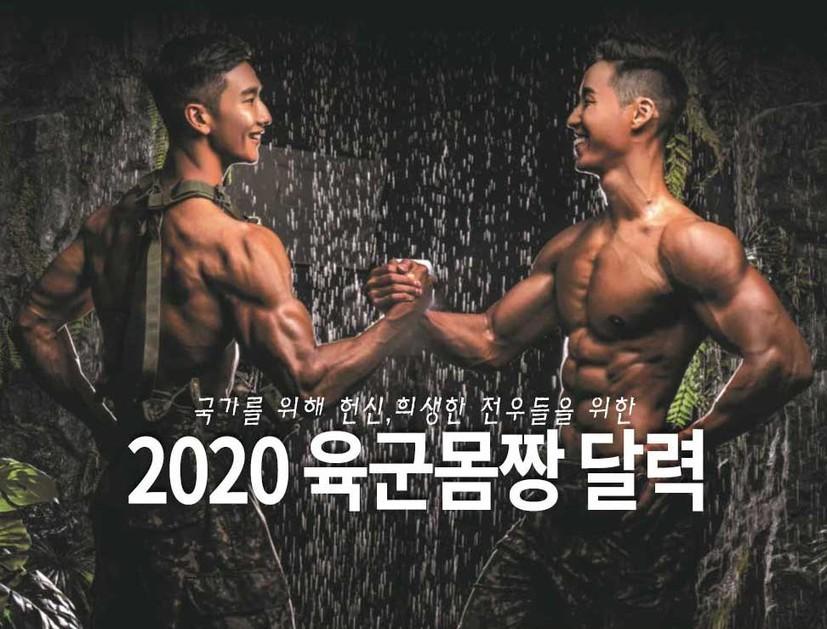 肌情四射 2020 韓國消防/警察/陸軍猛男月曆 你選哪一款