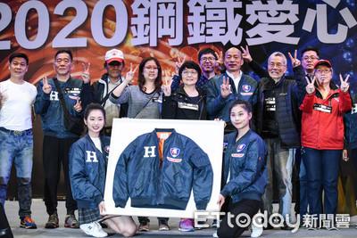 千萬收入全捐了 鋼鐵H夾克價目表曝光