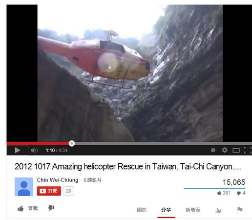 空勤直升機太極峽谷救人 駕駛神操作心臟比引擎大顆