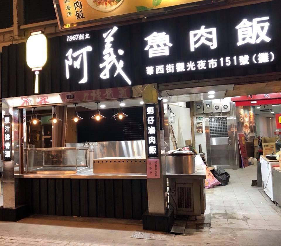 ▲▼華西街夜市阿義滷肉飯,蚵仔滷肉蓋飯(圖/翻攝自萬華阿義滷肉飯Facebook粉絲專頁)