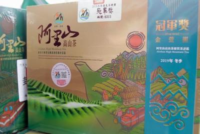 阿里山青心烏龍茶一斤6萬元