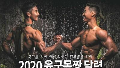 韓國軍警、消防歐巴太銷魂!猛男月曆噴慾火 買一套兼做公益