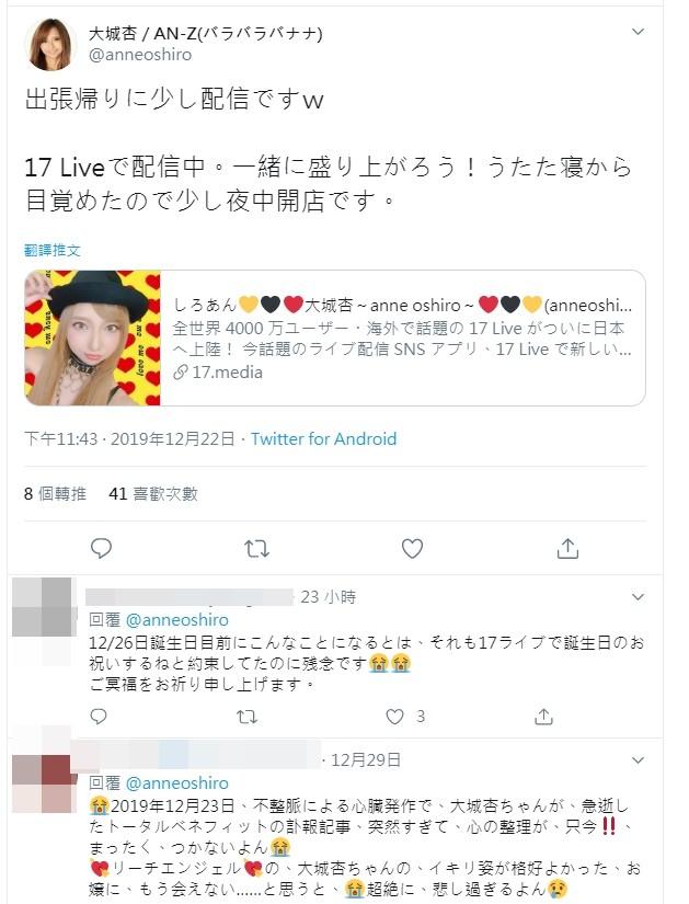 ▲▼大城杏22日還在推特發文,和大家相約26日慶生。(圖/翻攝自推特/大城杏)