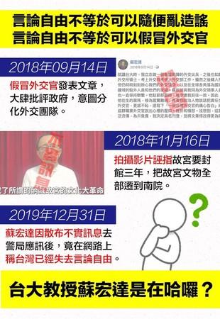 ▲▼台大教授蘇宏達在網路上造謠,而被偵訊,但反過來批評政府限制言論自由。(圖/王定宇臉書)