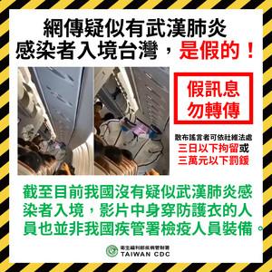港媒爆武漢肺炎感染者入境台灣 疾管署嚴斥:是假的!