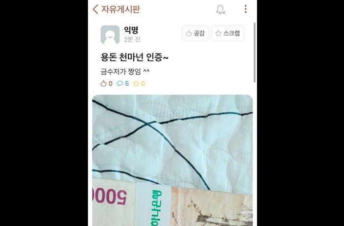 「壓歲錢破25萬」PO網炫富:金湯匙讚讚^^ 慘被截圖檢舉逃漏稅