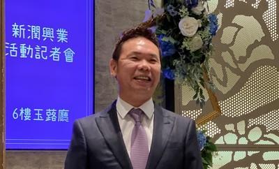 新潤新布局 2020跨足商場、飯店事業