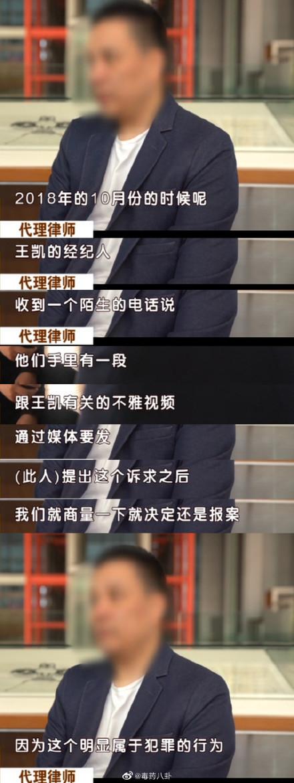 ▲▼王凱遭指不雅片瘋傳,經紀人還被敲詐1000萬人民幣。(圖/翻攝自微博/王凱)
