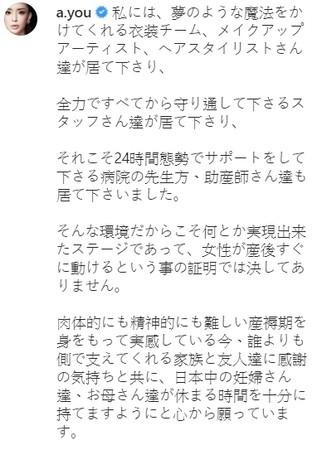 ▲濱崎步澄清代理孕母謠言。(圖/翻攝自濱崎步Instagram)