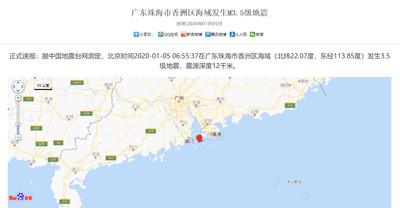 快訊/珠海市香洲區海域規模3.5地震