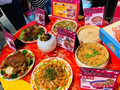 家樂福公布「2020年7大年菜」!