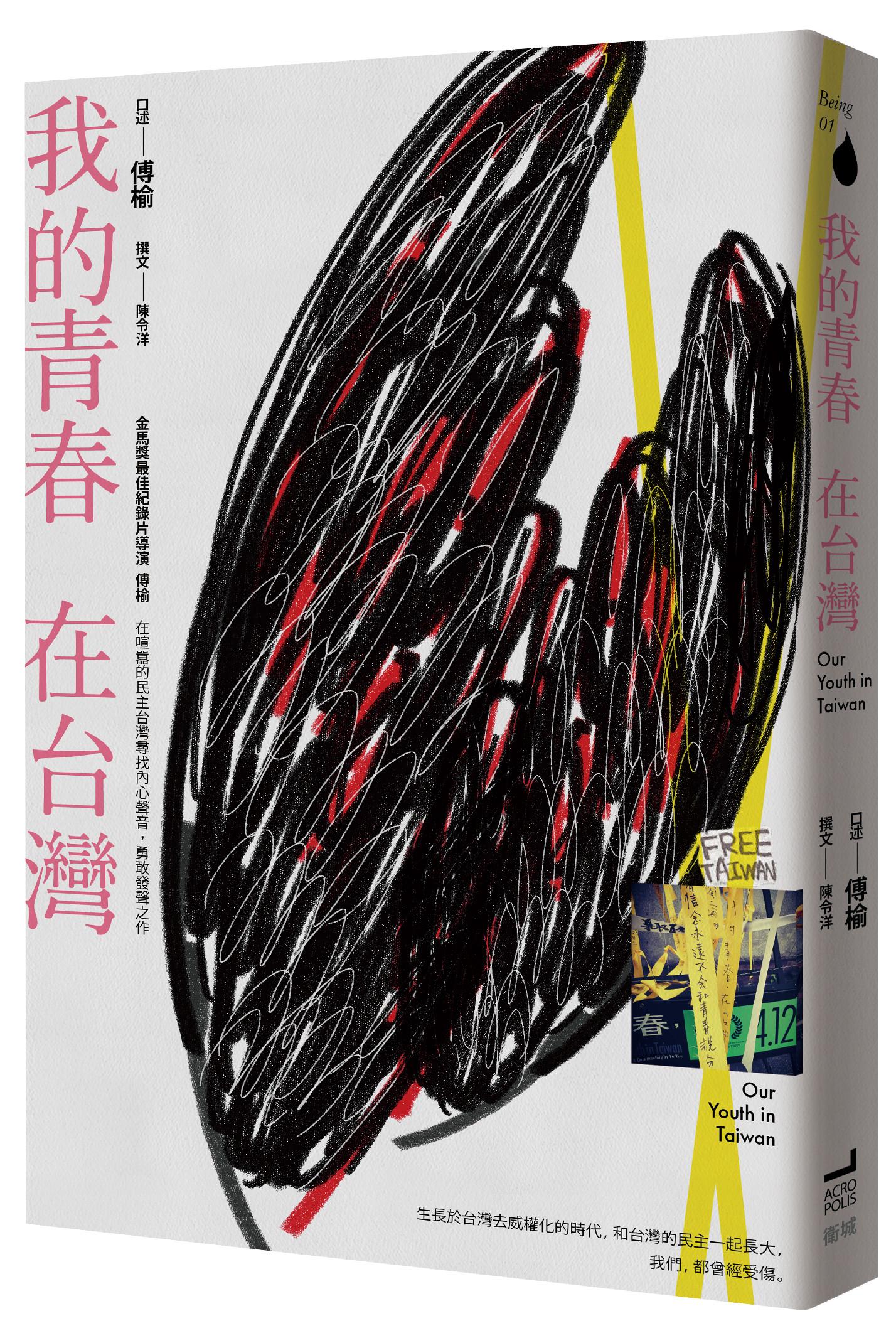 ▲▼ 我的青春,在台灣。(圖/衛城出版提供,請勿隨意翻拍,以免侵權。)