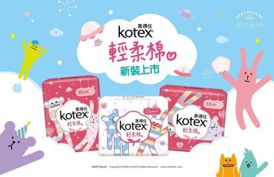 Kotex攜手宇宙人 推夢幻衛生棉