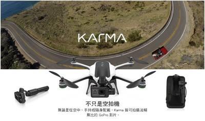 GoPro Karma爆全球「停飛」 外媒:GPS週期歸零使然