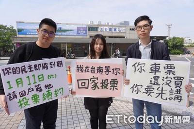 大學生創意呼籲返鄉投票