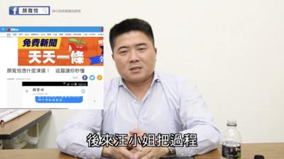 顏寬恒傳接任台中市副市長