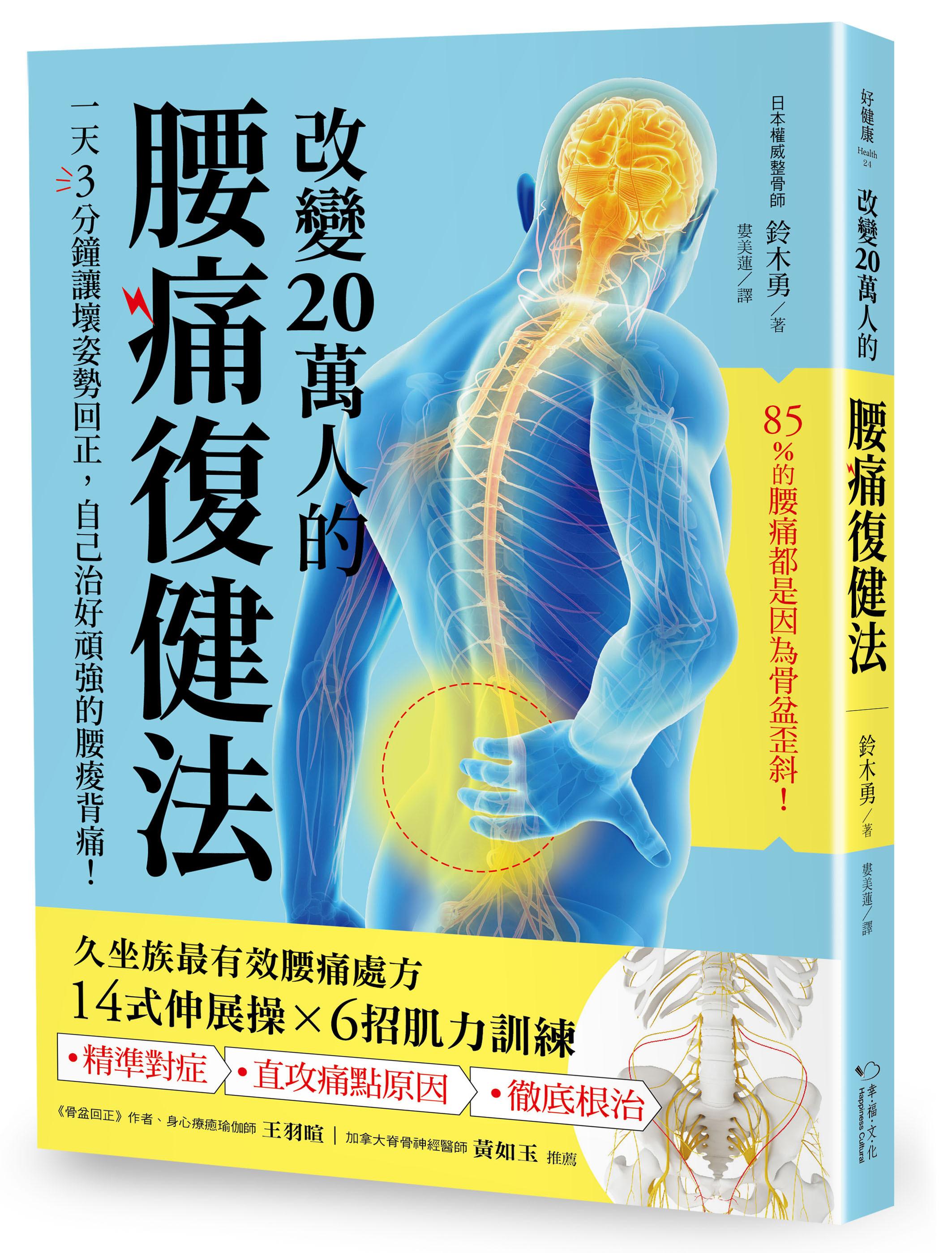 ▲▼書籍《改變20萬人的腰痛復健法》。(圖/幸福文化提供,請勿隨意翻拍,以免侵權。)