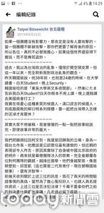 貼韓國瑜假消息 警揪《台北惡棍》粉專管理員