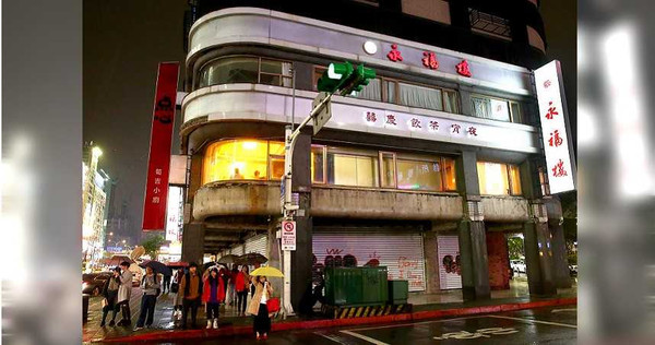 NET租永福樓舊址 租金砍280萬元連帶影響周邊店租