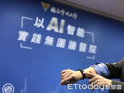中央大學AI智能錶30秒測心律不整