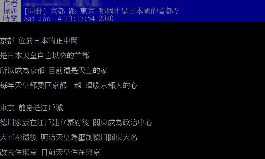 ▲▼日本首都在哪裡?他揭真相「不是東京」 網讚:長知識了。(圖/翻攝自PTT)