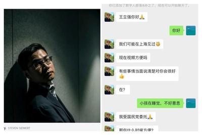 駁斥蔡正元施壓王立強 國民黨:對話截圖經過修正