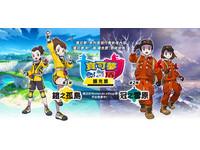 200隻寶可夢回歸!《寶可夢 劍/盾》全新DLC「鎧之孤島」與「冠之雪原」登場