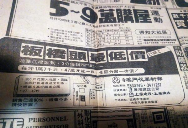 ▲▼驚挖40年前報紙!他驚呆「1戶房價=現在1坪」 網淚:現在連半戶都買不起(圖/翻攝PTT)