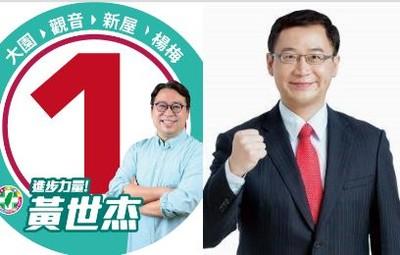 快訊/桃園第二選區!黃世杰自行宣布當選