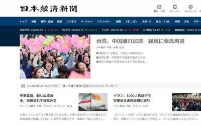 日本5大媒體頭版報導蔡英文連任