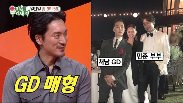 ▲金敏俊上節目提到小舅子GD。(圖/翻攝YouTube/SBS Entertainment)