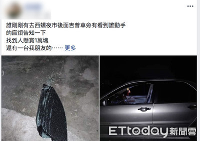 雲林西螺夜市外愛車遭砸窗偷竊 車主貼文揪凶