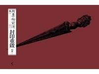 時隔30年的鄭問經典 馬利《阿鼻劍前傳》小說曝光