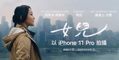 Apple春節影片《女兒》官網上映