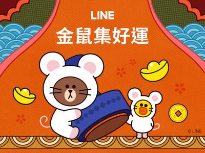 LINE金鼠集好運 送500萬LINE POINTS點數