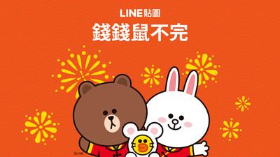 LINE新春推「錢錢鼠不完」活動 買貼圖加碼「開運禮包」
