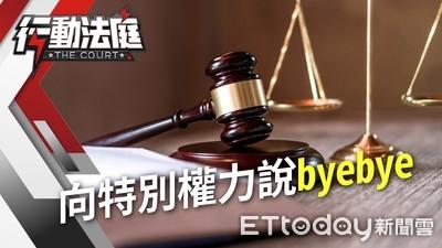 向特別權力說byebye|行動法庭 第48集