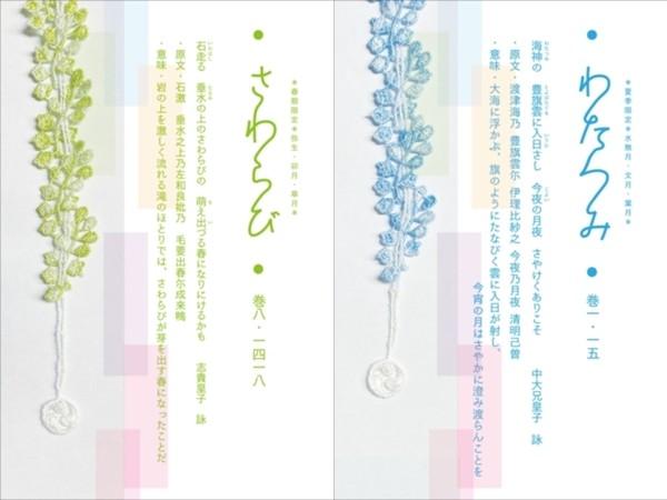 ▲日本花纏守。(圖/翻攝自achi.or.jp)