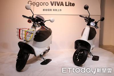 Gogoro再推平價版「VIVA Lite」