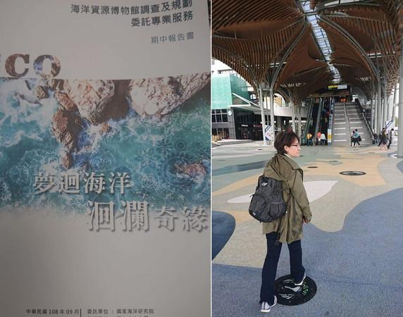海洋資源博物館爭取到一半…蕭美琴遺憾「只能說再見」 網心疼:回中央吧