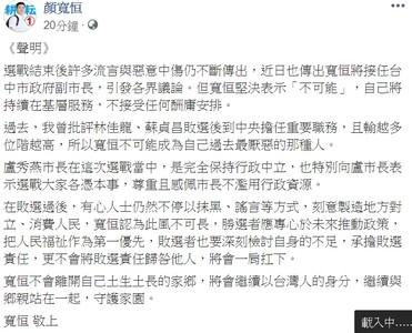 接任台中市副市長顏寬恒不可能!