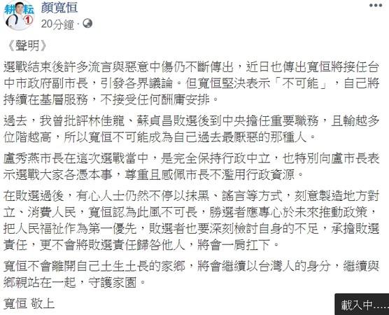 立委落敗接台中市副市長? 顏寬恒霸氣一句話:不可能!