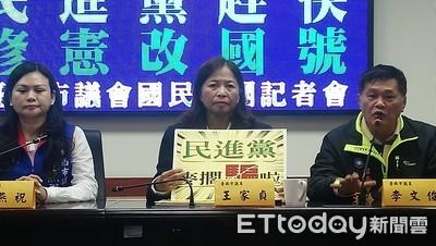 台南藍軍請小英改國名國號國旗宣布獨立