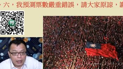 韓國瑜沒贏120萬票!陳揮文道歉:是我對不起他