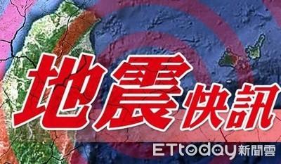 快訊/北部20:41發生規模3.3地震!垂直猛甩嚇壞網