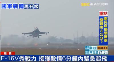 F-16V演練6分鐘緊急升空!